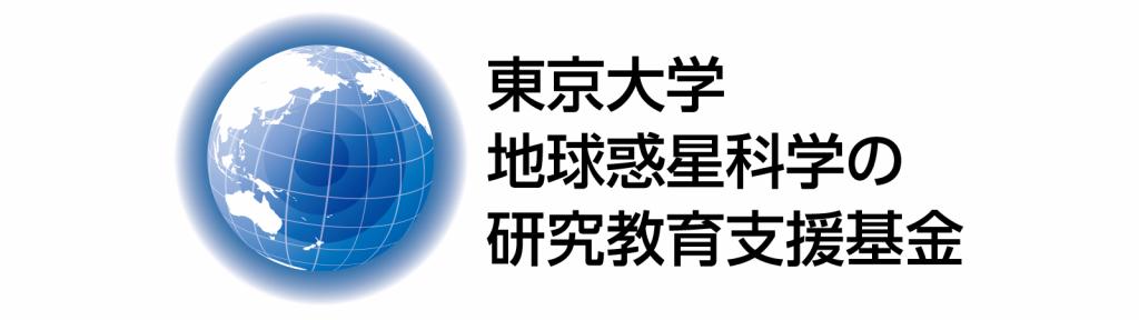 東京大学 地球惑星科学の研究教育支援基金