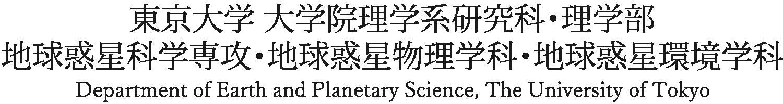 東京大学 理学部 地球惑星物理学科・地球惑星環境学科/大学院理学系研究科 地球惑星科学専攻